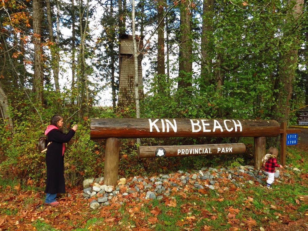 Kin Beach Provincial Park, Vancouver Island, BC